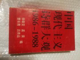 涓浗鐜颁唬涓讳箟璇楃兢澶ц1986鈥�1988
