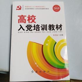 高校入黨培訓教材(2013版)