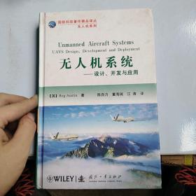 國防科技著作精品譯從無人機系列·無人機系統:設計開發與應用