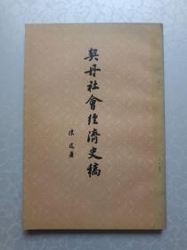 濂戜腹绀句細缁忔祹鍙茬锛堢浜鸿棌涔︼級