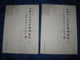 北朝关中地区的魏碑书法---造像题记视阈下的长安书体(上下卷)