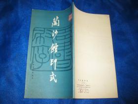兰沙馆印式---沙孟海篆刻集