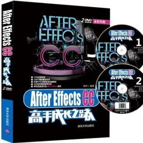 After Effects CC高手成长之路   无光盘