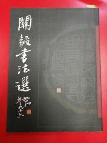 關毅書法選(作者簽名本)