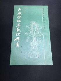 中國畫傳統線描資料:大風堂臨摹敦煌壁畫(第二集)