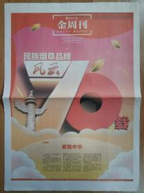 "Oriental Tobacco News Golden Weekly June 16, 2019 ""National Tobacco Brand of the Past 70 Years"", ""Love Me China"", rich in content, historical data, and worthy of collection"