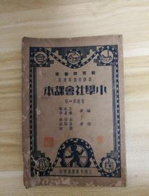Textbook for High and Primary Society Vol.1 (Chinese Book Edition, 22nd Year of the Republic of China)