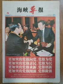 Straits Herald August 23, 2009 The 60th Anniversary of Fujian Daily