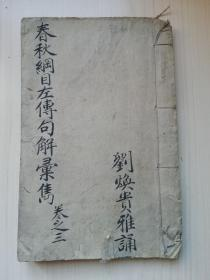 Comment on the Spring and Autumn Programs Zuo Zhuan Jue Hui Hui Volume III