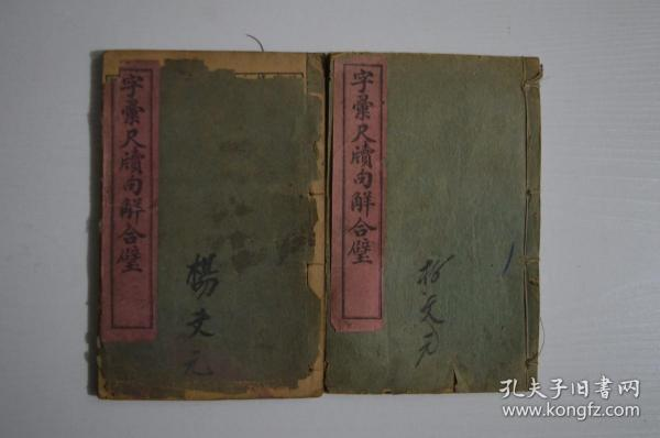 """The original letter of the Republic of China """"Composition of Words with Commercial Ruler Reformation"""""""