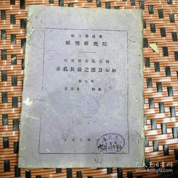Stress Analysis of the Ninth Perforated Strip of the Research Report of the Aeronautical Commission of the 33rd Year of the Republic of China