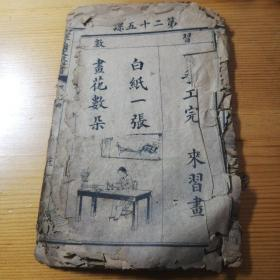 Republic of China Women's National Culture Textbook Half, Lessons 25 to 49, beautiful !!