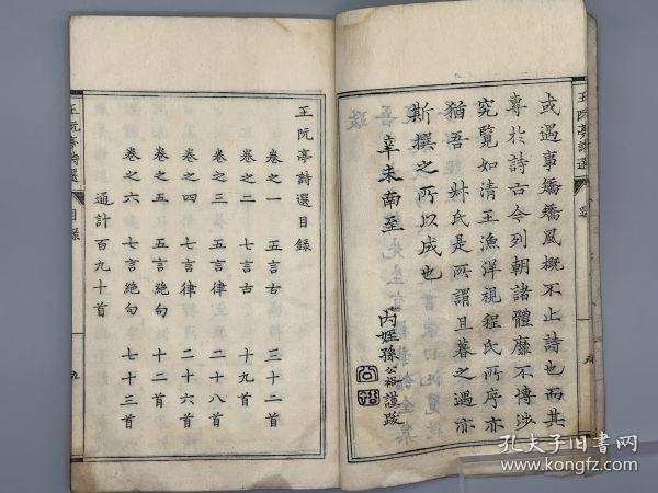 """Selected Works of Wang Ruanting's Poems, Six Volumes, 2 volumes, Qing Dynasty, written by Wang Shizhen, Japanese living culture type [photocopy of """"The Fourth Collection of Chinese Poems in the Harmony Edition"""" """""""
