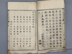 """Selected Works of Wang Ruanting's Poems, Six Volumes, 2 volumes, Qing Dynasty, written by Wang Shizhen, Japanese living culture type [photocopy of """"The Fourth Collection of Chinese Poems in the Harmony Edition"""""""