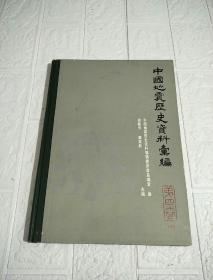 Compilation of Chinese Earthquake History Volume 4
