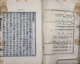 恁 堂 集 Shijitang Real History II 3 volumes by Gao Jisheng, Korean wood type, large format