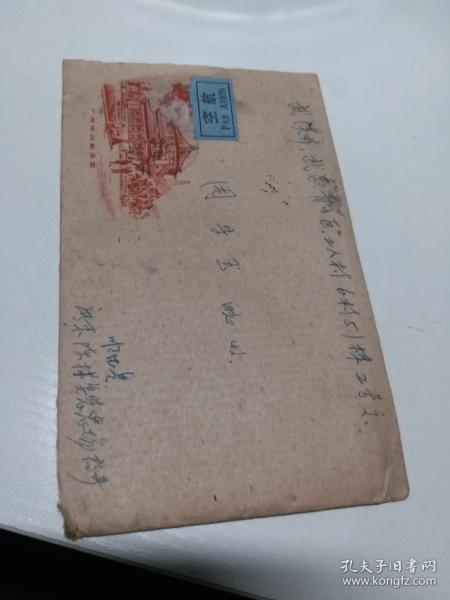 Guangzhou Zhongshan Memorial Hall Cover (with original)