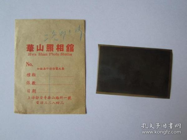 In the early days of the founding of the People's Republic of China, a film bag and a negative film of Huashan Photo Studio in Jing'an Temple, Shanghai