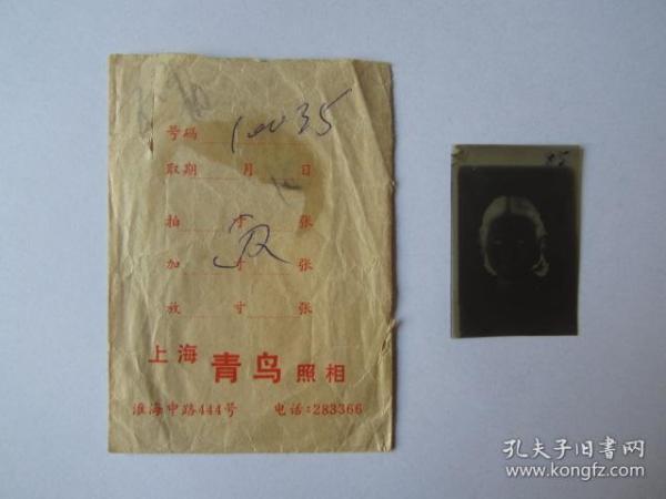 Early Shanghai Huaihai Middle Road Jade Bird Photo Studio Film Bag