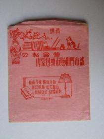 Early Public-Private Partnership Inner Mongolia Baotou Photographic Department Advertising Film Bag