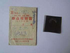 Photo film bag, negative film for public-private partnership mass photography studio (formerly known as Paramount), 7 Chongqing South Road, Shanghai, China