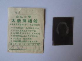 Negative film bag and film in public-private partnership Dah Sing Photo Studio, 1 Wenchang Road, Yuyuan, Shanghai, China