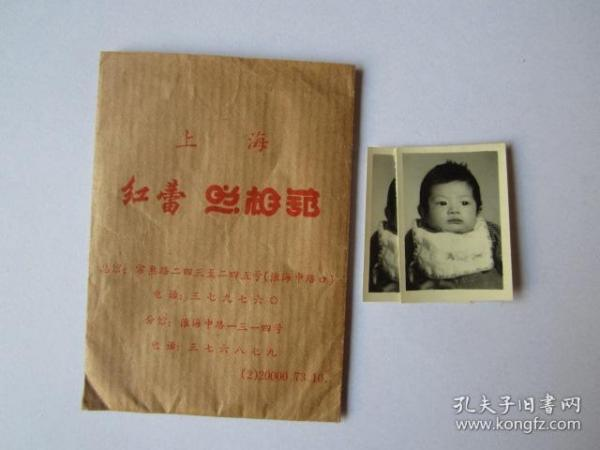 Two film bags and two children's photos in the early Shanghai Hongshu Photography Main Building, Changshu Road, Shanghai