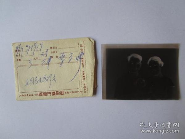 Negative film bag, negative film of Paramount Photography Agency, No. 7 Chongqing South Road, Shanghai