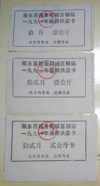 Three types of coarse grain supply cards for urban grain stations in the Food Bureau of Xuyong County in 1991