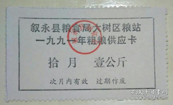 1991 Coarse Grain Supply Card for Dashu District Grain Station, Xuyong County Grain Bureau (one kilogram)