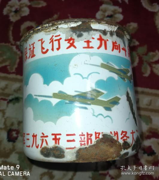 In 1978, Xuzhou Enamel Factory produced the 20th anniversary of flying safety to commemorate the old and young enamel tea cylinder packages