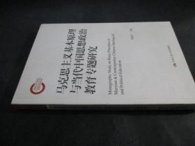 Research on the Basic Principles of Marxism and Contemporary China's Ideological and Political Education (Supported by the National Social Science Fund in the Later Period)
