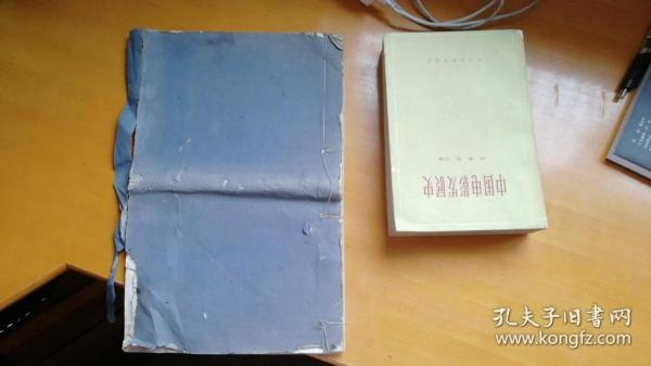 Republic of China Colo Edition Old Picture Book Pan Boshan's Ink (Included by Pan Chengyi) I2