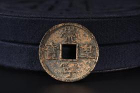 Chongning Zhongbao Coin