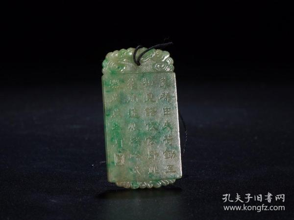 """Emerald Poetry Size: 6.8cm high 3.6 × 0.5cm 40g in weight. Introduction: Emerald material, thick paste, spicy color, carved poems, neat handwriting, full of charm, beautiful lines, first-class leather shell, moiré embellishment, gifts. Poetry from: Tang Dynasty Wang Wei's """"Weichuan Tianjia"""""""