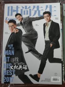 Mr. Fashion Magazine December 2017 Li Xian Zhang Yixing Chen Bailin Separate Volume Luo Dayou Wu Jing Wang Zhongjun Wu Gang Li Ronghao