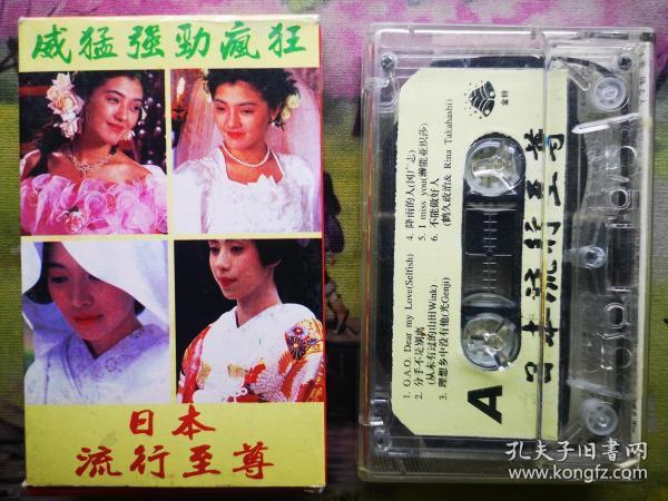 [Japanese Popular Supreme] [Tape]