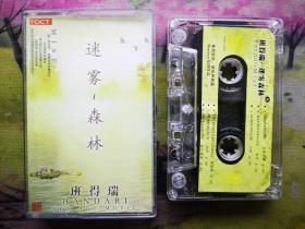 [Bandrei] [Misty Forest] [Tape]