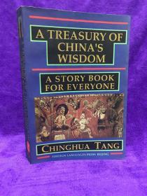 A TREASURY OF CHINA IS WISDOM - A STORY BOOK FOR EVERYONE ( 中国古代才智故事 )