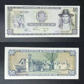 Peru 50 shao banknotes 1977 foreign coins