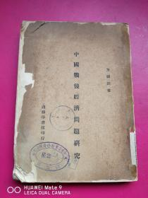 """""""Research on China's Post-war Economic Issues"""" by Fang Xianting, Commercial Press, Shanghai"""