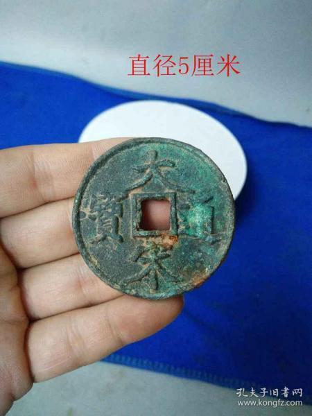 Ancient money, big song Tongbao