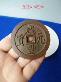 Xianfeng Fengyuan as Qianlong Coin