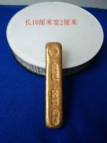 Qianlong Year Old Gold Bar in Qing Dynasty
