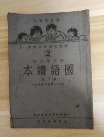 New Curriculum Standard Second Mandarin Chinese Reader Elementary Book Volume 2 (Republic of China 22 Edition)