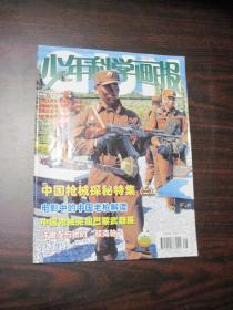Youth Science Pictorial No. 370, May 2006