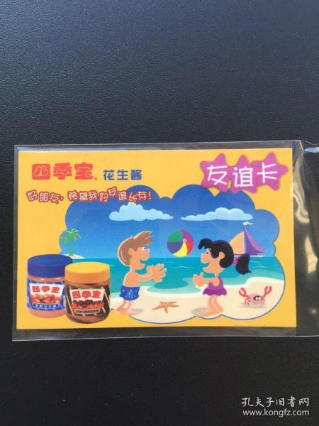 Unpopular Friendship Card Rare South China Sea Crocodile God The Little Tigers also returned to the grid, the 98 World Cup, the Robust Health Guard, etc. [[[The prices are not the same, consultation before buying]]] Special items are not returned for receipt, thank you for your cooperation!