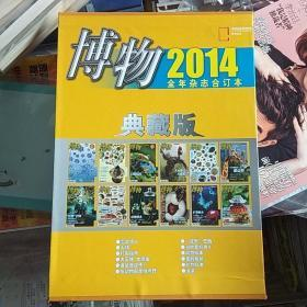 Museum Magazine throughout the year 2014, the boxed box is a bit pressed, the book is quack, you can see the picture, the net weight is 2.85 kg