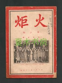 """New literary writer Sun Ling's autographed """"Torch"""" half-monthly issue, New Year Extra Large, early 1951, Shandong Xiangxian Mobao Handwriting Literature"""