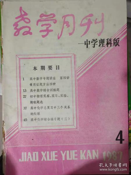 `` Teaching Monthly-Middle School Science Class 1987 4 '' High School Mathematics Lecture Lecture 4: Four commonly used proofing methods, high school mathematics comprehensive training questions, junior high school physics observation practice experiment interesting questions, and high school chemistry general review of three relationships. ...